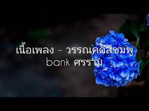 [เนื้อเพลง]วรรณคดีสีชมพู---Ban