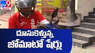 తొలిరోజే దూసుకెళ్తున్న జోమోటో షేర్లు - TV9 - TV9