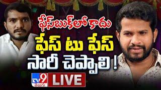 ఫేస్బుక్ సారీలు మాకొద్దు LIVE || Hyper Aadi Bathukamma Skit Controversy - TV9 Digital - TV9