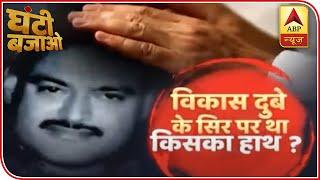Who was protecting history-sheeter Vikas Dubey? | Ghanti Bajao - ABPNEWSTV