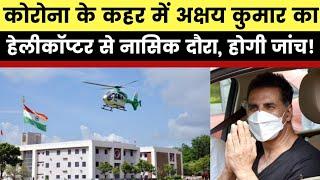 Probe ordered on Akshay Kumar's chopper trip to Nashik amid lockdown, अक्षय के नासिक दौरे की जांच - ITVNEWSINDIA