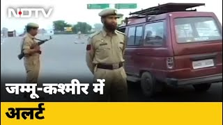 PM Modi की सर्वदलीय बैठक से पहले Jbackslashu0026K में आतंकी हमले को लेकर Alert - NDTVINDIA