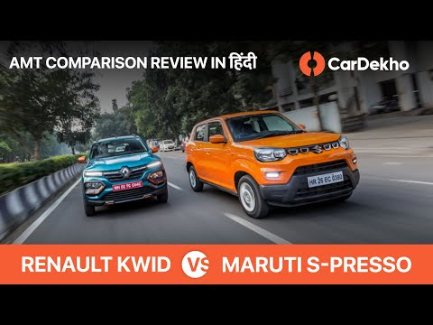 Maruti S Presso AMT vs Renault KWID AMT | Automatic Comparison Review In Hindi | CarDekho.com