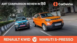 Maruti S Presso AMT vs Renault KWID AMT | Automatic Comparison Review In Hindi | CarDekho.com