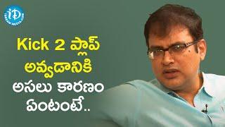 Reasons Why Kick 2 Movie Failed - Vakkantham Vamsi | Frankly With TNR | Celebrity Buzz With iDream - IDREAMMOVIES