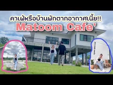มะตูม-คาเฟ่-Matoom-cafe'-เชียง