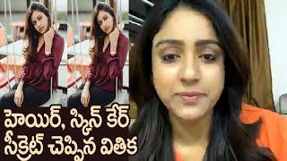 Vithika Sheru Shares the Secret of Her Hair And Skincare| హెయిర్, స్కిన్ కేర్ సీక్రెట్ చెప్పిన వితిక - IGTELUGU