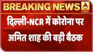 Amit Shah holds meeting with Delhi, UP and Haryana CMs over Corona - ABPNEWSTV