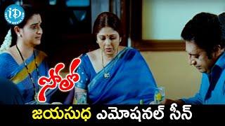 Jayasudha Emotional Scene | Solo Movie Scenes | Nara Rohit | Nisha Aggarwal | Prakash Raj - IDREAMMOVIES