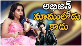 Bigg boss Telugu 4 Contestant Swathi Deekshith About Abhijeet | Swathi Deekshith Interview - TFPC