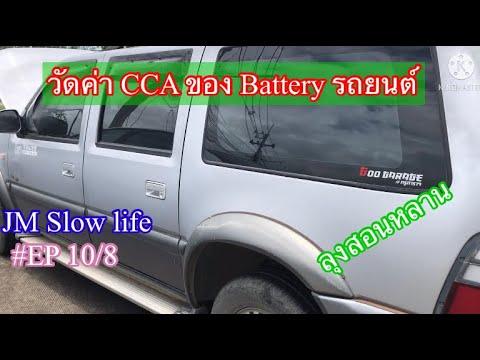 วัดค่า-CCA-ของ-battery-รถยนต์-