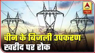 India won't import electrical components from China - ABPNEWSTV