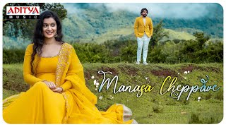 Manasa Cheppave | Musical Video Song | MN Production| Bobby Choreographer | Phani Karanam - ADITYAMUSIC