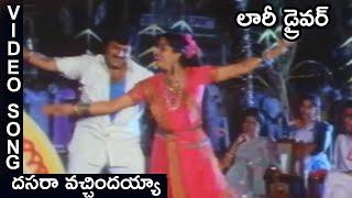 Lorry Driver Movie Song   Dasara Vachindayya    Balakrishna   Vijayashanti   Telugu Hit Songs - RAJSHRITELUGU