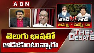Purnachand Comments On AP Govt Situation | Telugu Language Controversy | CM YS Jagan | ABN Telugu - ABNTELUGUTV