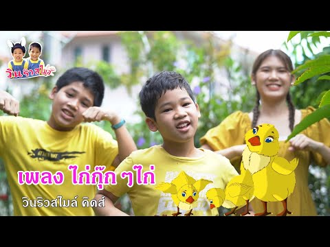 Kids-Song-เพลง-ไก่กุ๊กกุ๊กไก่-