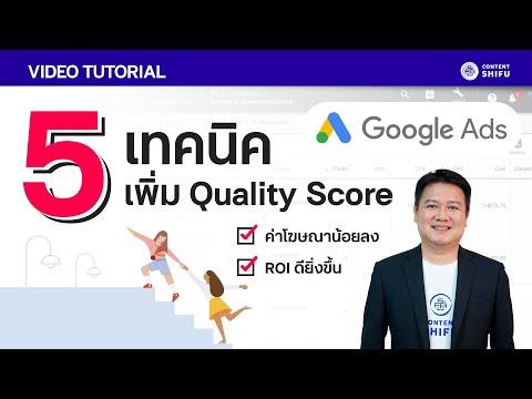 5-เทคนิคเพิ่ม-Quality-Score-ให