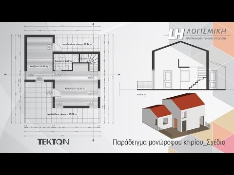 Tekton - Γραμμικά σχέδια / tutorial μονώροφου κτιρίου (2/3)