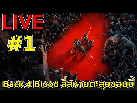 Back-4-Blood-สี่สหายตะลุยซอมบี