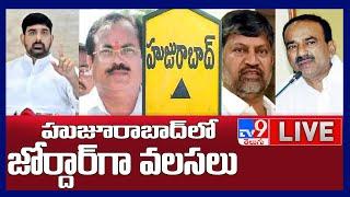 హుజూరాబాద్లో జోర్దార్గా వలసలు || Huzurabad By-Election - TV9 Digital LIVE - TV9