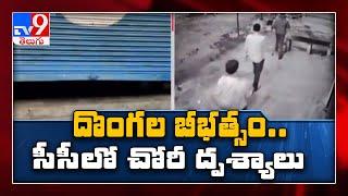 CCTV Footage : నగర శివారులో దొంగల బీభత్సం: Hyderabad - TV9 - TV9