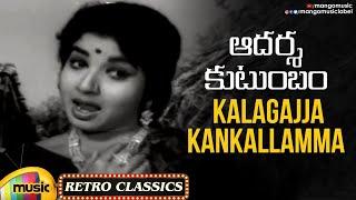 Old Telugu Hit Songs | Kalagajja Kankallamma Video Song | Adarsha Kutumbam Telugu Movie | ANR - MANGOMUSIC