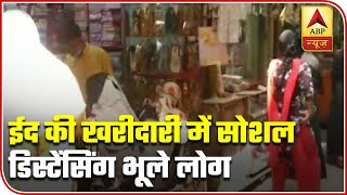Social distancing norms flouted during Eid shopping - ABPNEWSTV