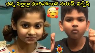 Super Cute Nayanthara and Vignesh Shivan Funny Video - Nayanthara & Vignesh Shivan Turns Kids - RAJSHRITELUGU
