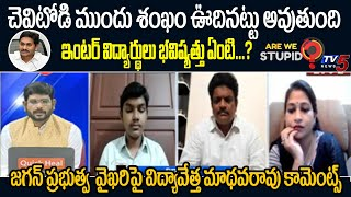 Educator Madhavarao Comments on YS Jagan   AP Inter Exams   Are We Stupid   TV5 Murthy - TV5NEWSSPECIAL