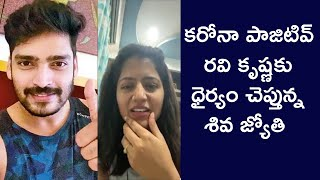 Actor Ravi Krishna Emotional Words With Shiva Jyothi  After Positive | Ravi Krishna Emotional  Video - RAJSHRITELUGU