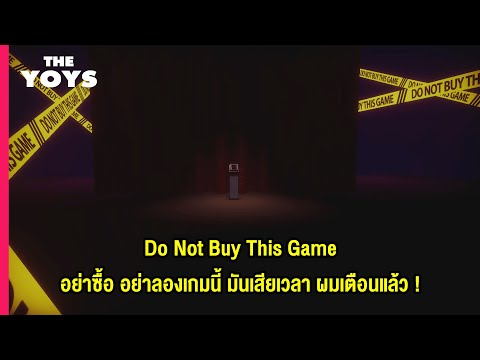 Do-Not-Buy-This-Game---อย่าซื้