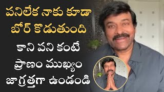 Megastar Chiranjeevi Update About On-Going Works In #CCC - Telugu Film News | Latest Tollywood News - TFPC