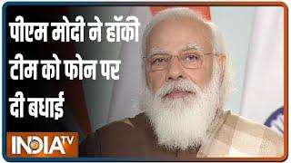 हॉकी टीम के कप्तान Manpreet Singh से बोले PM Modi, 'आज आवाज में दम लग रहा है!' - INDIATV