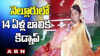 Thugs Kidnapped 14 Years Old Girl in Nellore | ABN Telugu - ABNTELUGUTV