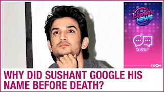 Why did Sushant Singh Rajput google his name hours before his demise? - ZOOMDEKHO