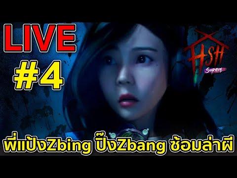 พี่แป้ง-Zbing-พี่ปิ๊ง-Zbang-ซ้