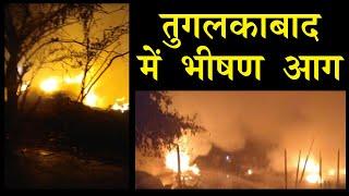 तुगलकाबाद की स्लम बस्ती में लगी आग - IANSLIVE