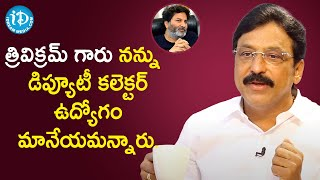 Dr. Vadlamani Satya Sai Srinivas shares funny incident with Trivikram | Dil Se with Anjali - IDREAMMOVIES