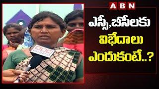 Nandavaram Dalits Facing Problems With BC's | Face To Face | ABN Telugu - ABNTELUGUTV