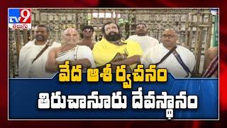 Devaragam : వేద ఆశీర్వచనం || Tiruchanur Temple - TV9 - TV9