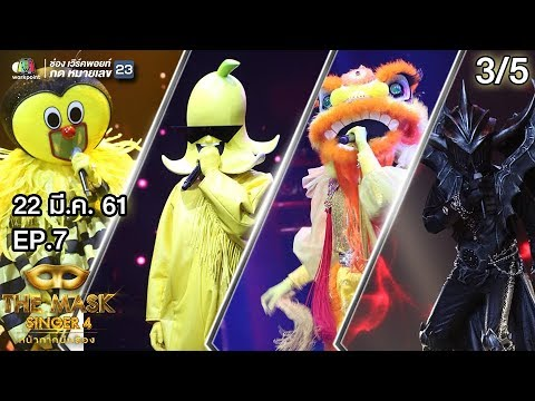 connectYoutube - THE MASK SINGER หน้ากากนักร้อง 4 | EP.7 | 3/5 | Group C | 22 มี.ค. 61 Full HD
