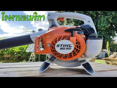 เครื่องเป่าลม-STIHL-BG50-เบา-ค