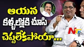 Narasimha Rao Speaks About His Relationship With Dasari Narayana Rao