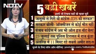 July 21, 2021 की पांच ताज़ा बड़ी खबरें, Opinion Poll में बताएं अपनी पसंद - NDTVINDIA