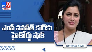 Bombay High Court cancels caste certificate of Amravati MP Navneet Rana - TV9 - TV9