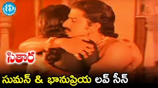 Suman and Bhanupriya Love Scene | Sitara Movie Telugu Scenes | Sarath Babu | iDream Movies - IDREAMMOVIES