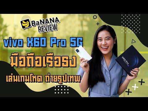 รีวิว-vivo-X60-Pro-5G-มือถือเร