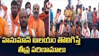 పటేల్ నగర్ హనుమాన్ ఆలయం తొలిగిస్తే తీవ్ర పరిణామాలు : Bajrang Dal Activist   V6 News - V6NEWSTELUGU