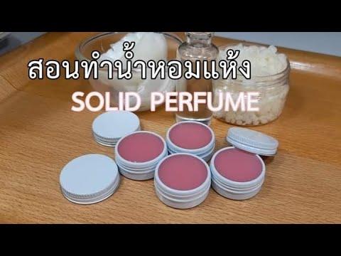 สอนทำน้ำหอมแห้ง-(Solid-Perfume