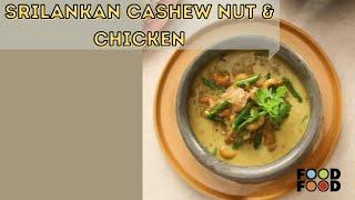 Sri Lankan Cashew nut and Chicken Curry   श्रीलंकन कैशू नट अँड चिकन करी   FoodFood - FOODFOODINDIA
